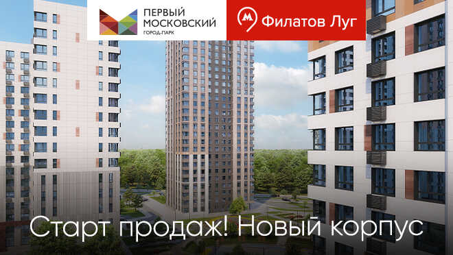 Город-парк «Первый Московский» Квартиры с видом на лесопарк